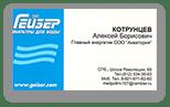 Печать односторонних визиток (4+0)