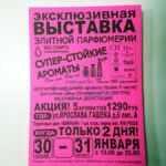 Листовки А4 на цветной бумаге