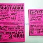 Листовки на цветной бумаге А3 и А4