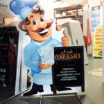 фигура для кафе Парадиз